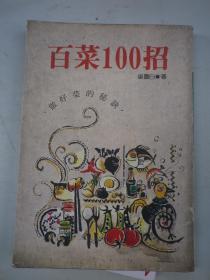 百菜100招   菜谱