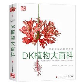 DK植物大百科