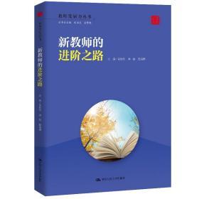 新教师的进阶之路(教师发展力丛书)
