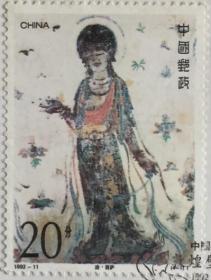 念椿萱-邮票 1992年 1992-11T 敦煌壁画4 4-1 唐 菩萨 20分封洗票