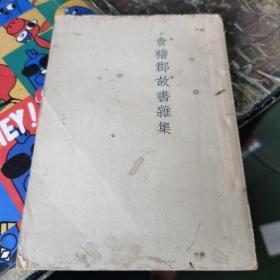 鲁迅三十年集1:会稽郡故书杂集 民国三十六年印