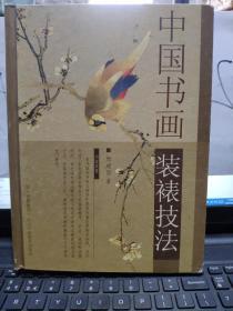 中国书画装裱技法(库存图书内页全新无笔记)3-7