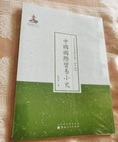 近代名家散佚学术著作丛刊·经济:中国国际贸易小史