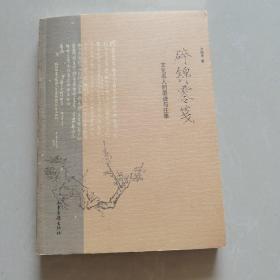 碎锦零笺:文化名人的墨迹与往事(一版一印)