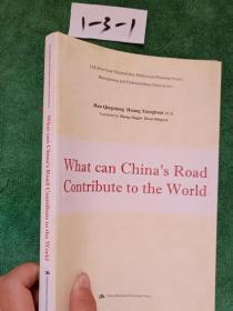 whatcanchinasroadcontributetotheworld