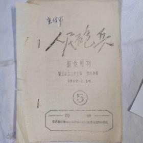 油印本 1948年2月20日炮兵旅政治部 人民炮兵整党专刊第五期
