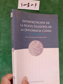 IN   TERPRETACION  DE                中国外交新哲学解读