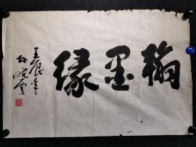 书协主席孙晓云书法提款一幅《翰墨缘》尺68*45厘米,自然旧,保真!