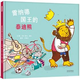 启发精选世界优秀畅销绘本:雷纳德国王的泰迪熊(精装绘本)