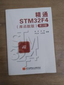精通STM32F4(库函数版)(第2版)