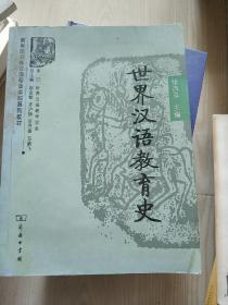 商务馆对外汉语专业本科系列教材:世界汉语教育史
