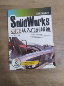 SolidWorks 2014中文版从入门到精通