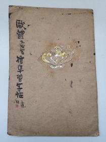 欧体九成宫标准习字帖