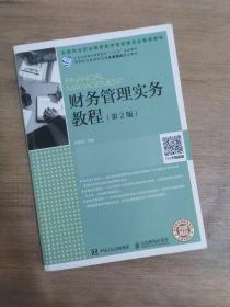 财务管理实务教程(第2版)