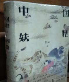 中国妖怪故事(全集)