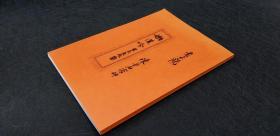 嫩道吟-台湾老子观-陈子石-16开120页-老书pod版无版权页-0.35千克