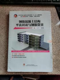 钢筋混凝土结构平法识读与钢筋算量 ar版