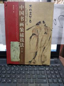 中国书画装裱技法(第二版)库存图书内页全新无笔记3-7