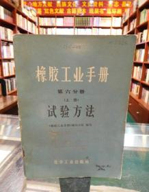 橡胶工业手册 第六分册(上册)试验方法