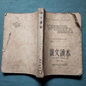 俄文读本(第二十一版)1953年;内有字迹