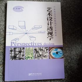 艺术设计透视学/21世纪高等院校设计专业教材
