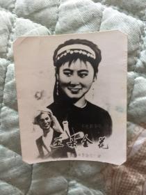 五朵金花-长春电影制片厂电影黑白照片