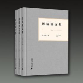 周清澍文集 (32开精装 全三册 )
