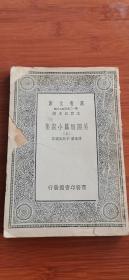 民国万有文库:《美国短篇小说集》(上)