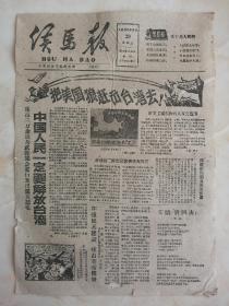 60年代山西地方小报---临汾市系列--《侯马报》--把美国狼赶岀台湾去!--增刊号----虒人荣誉珍藏