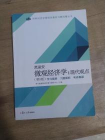 范里安《微观经济学:现代观点》(第9版)学习精要·习题解析·考研真题