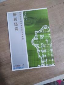 国外高等院校建筑学专业教材:解析建筑