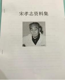 宋孝志资料集 (三两三秘方) 资料打印 实物如图