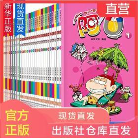 阿U漫画书全集正版1-30册校园爆笑王小学生课外书四五六年级必读