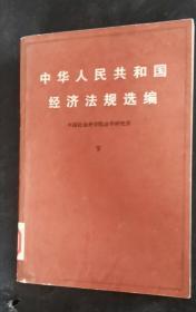 中华人民共和国经济法规选编 下 80年版 包邮挂刷