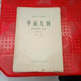 初级中学课本:平面几何【第一册】(暂用本)
