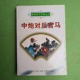 象棋现代布局丛书【中炮对反宫马】