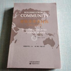 建构世界共同体