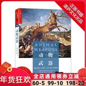 """动物武器 (平装)  动物世界版的《竞争战略》  """"知识大融通""""的新博物学  道格拉斯·埃姆伦"""