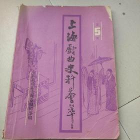 上海戏曲史料荟萃  第5集