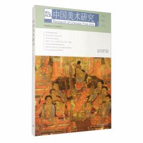 中国美术研究(第27辑书画理论研究)