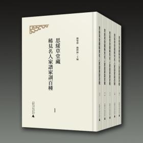 思绥草堂藏稀见名人家谱家训百种(32开精装 全五册)