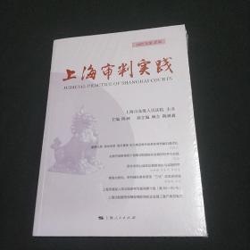 上海审判实践(2020年第2辑)