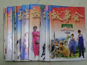 故事会 1998年(1、3、4、5、7、8、9、10、11、12)【10册合售】