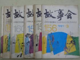 故事会 1991年(3、4、5、6、7、10、11、12)【8册合售】