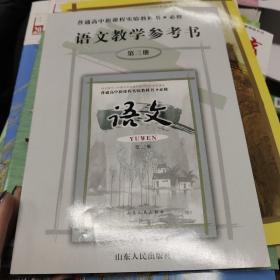 语文教学参考书 高中 第三册