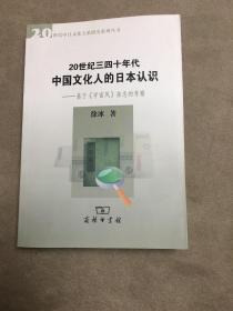 20世纪三四十年代中国文化人的日本认识