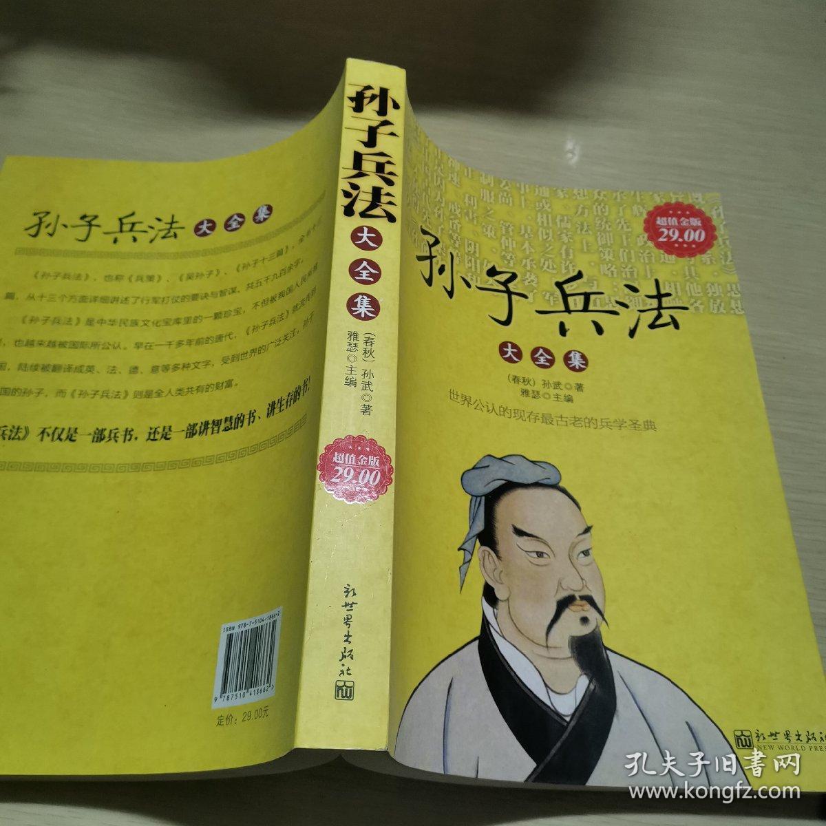 孙子兵法大全集(超值金版)
