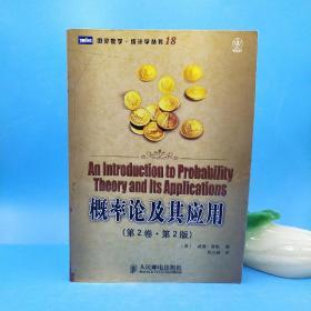 概率论及其应用(第2卷·第2版)