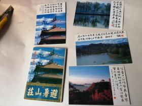 明信片;避暑山庄,,,10枚