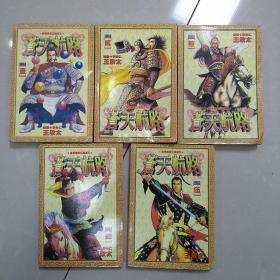 苍天航路~全五册。
